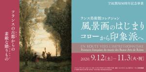 2020年12月|島根県東部(松江・出雲他)イベント・お祭りまとめ