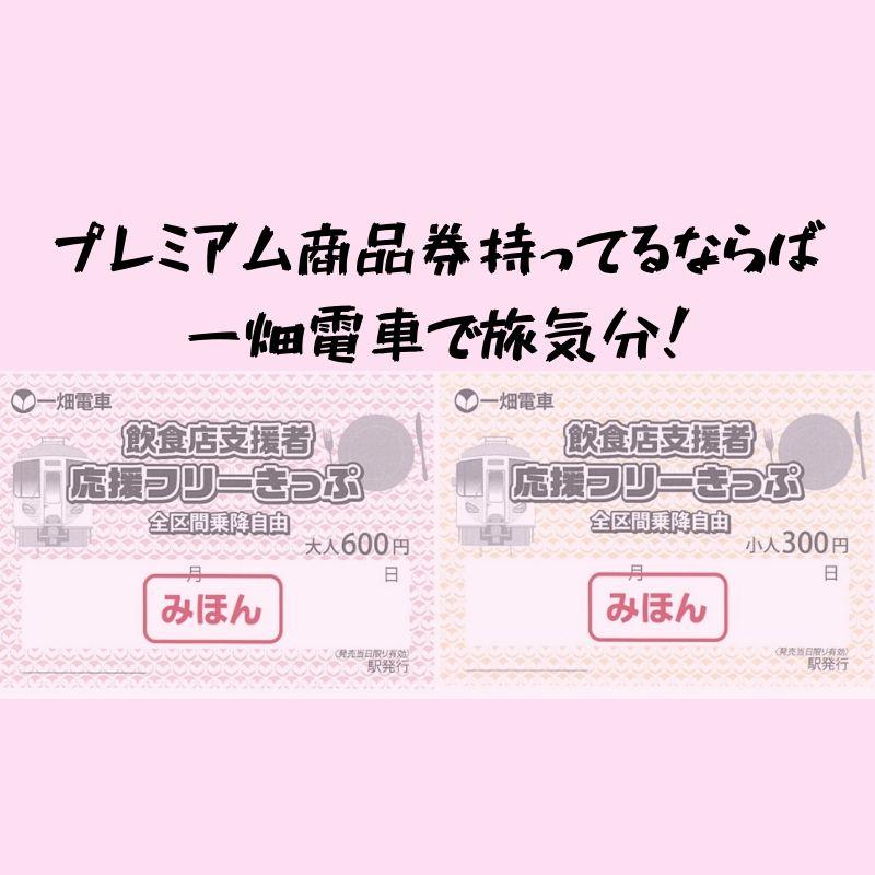 一畑電車フリーきっぷが1000円引き!プレミアム飲食券とともにばたでんを楽しんでみない?