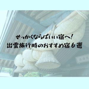 せっかくならばいい宿に宿泊したい!出雲大社への旅行時のおすすめ宿6選