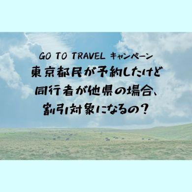 Go To Travelキャンペーン 東京都民の予約で同行者が都民ではない場合、割引対象になるの?