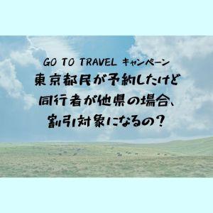 Go To Travelキャンペーン|東京都民の予約で同行者が都民ではない場合、割引対象になるの?