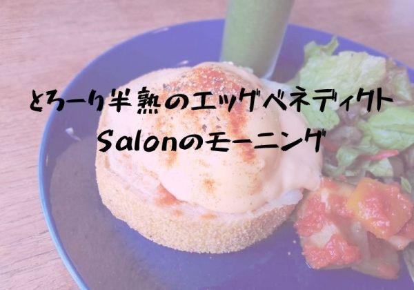 とろーり半熟のエッグベネディクト!Salonのモーニング|松江市浜乃木