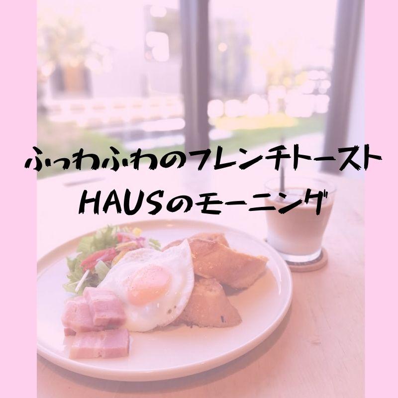 ふっわふわのフレンチトースト!HAUSのモーニングを満喫したよ|松江市乃白町