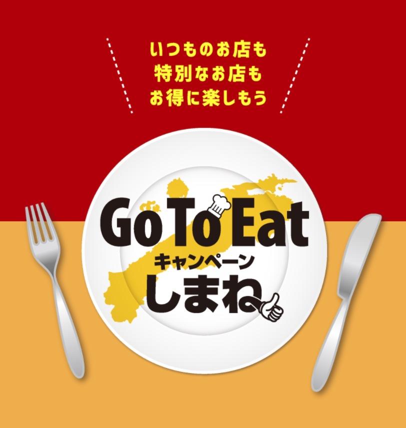 2021年の島根県のキャンペーンまとめ|お得な割引き盛りだくさん!