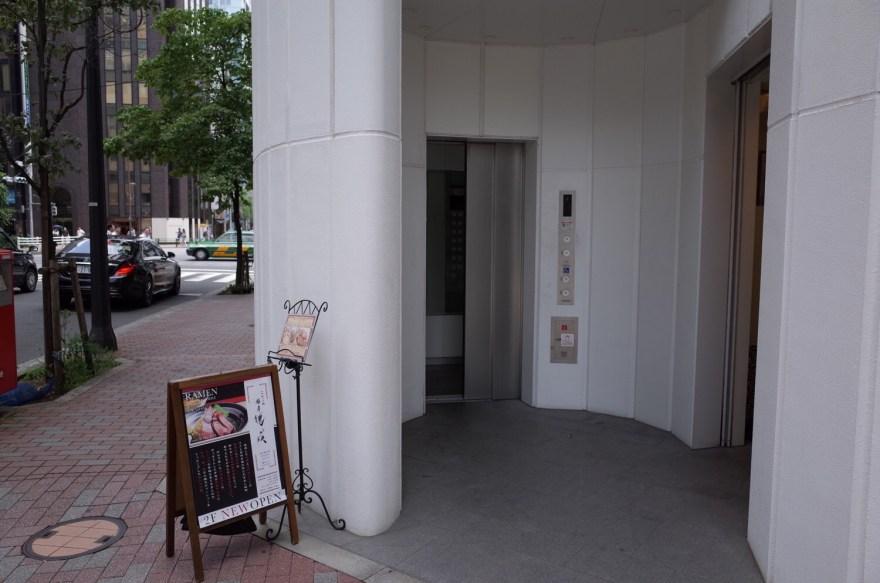 魄瑛(はくえい)入口写真