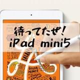 信じてた!パワーアップした新型iPad mini5(2019)とiPad mini4比較 ついにApplePencil対応