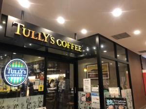 TULLY'S COFFEE 三井アウトレットパーク多摩南大沢店