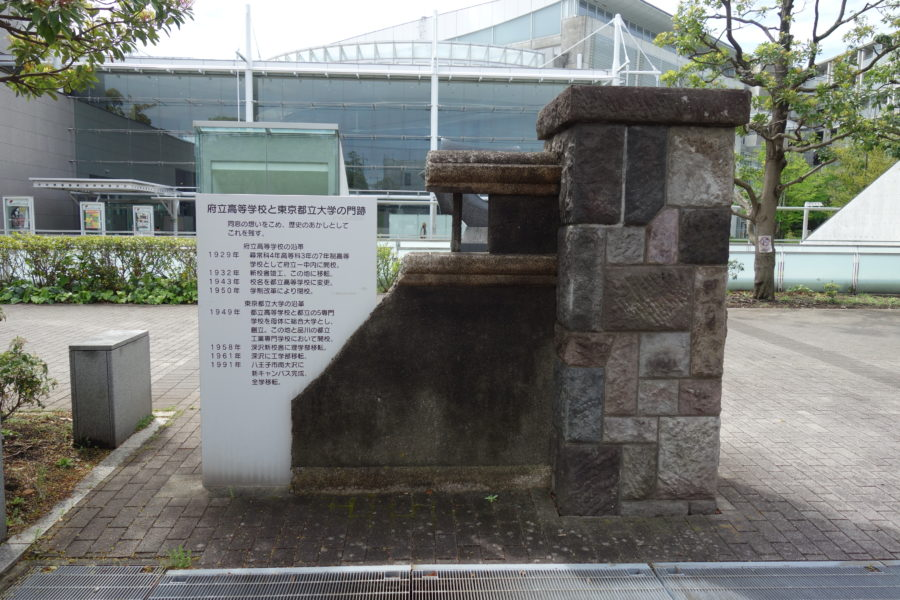 旧東京都立大学発足のいきさつ