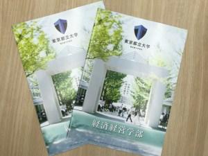 東京都立大学公式パンフレット発刊!!なんとトリコネ関係者も・・・