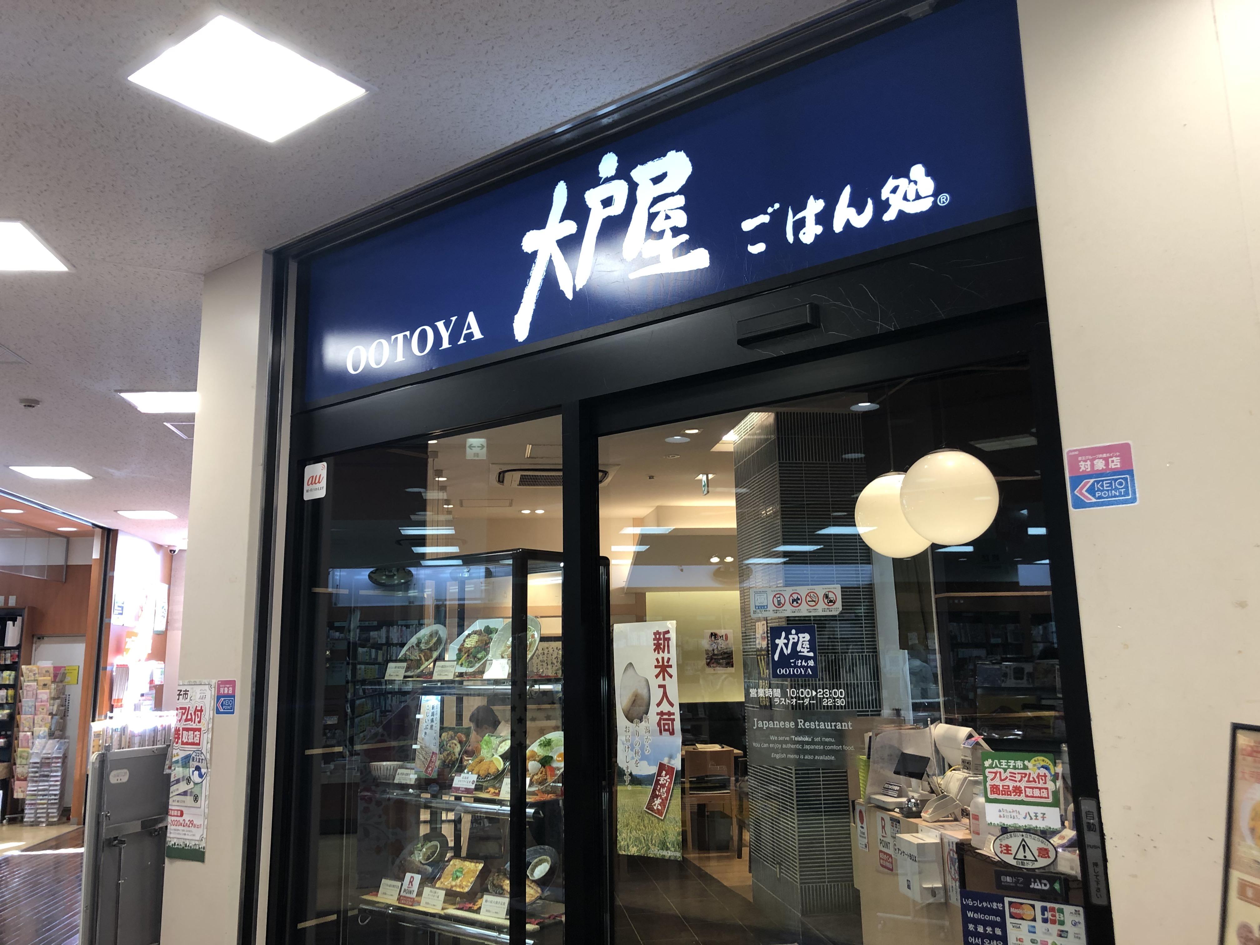 大戸屋 フレンテ南大沢店