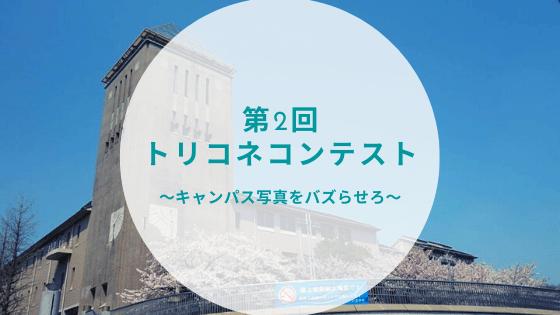 第2回トリコネコンテスト ~キャンパス写真をバズらせろ!~