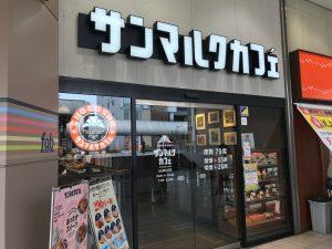 サンマルクカフェ fab南大沢店