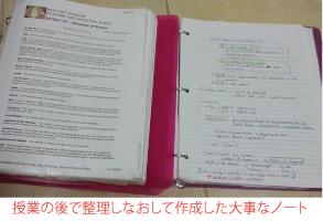 college_note
