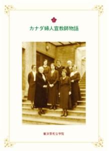 「花子とアン」にも登場した 東洋英和女学院のカナダ人宣教師のストーリーはこの本に詳しい
