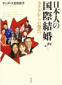 日本人の国際結婚の実際は この本に詳しい。 (サンダース宮松敬子著。彩流社刊)