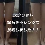 スクワット30日チャレンジ検証終了!!結局下半身痩せに効果はあったの??