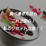 【検証】食べ過ぎた次の日!ヨーグルトで体重をリセットできるって本当!?