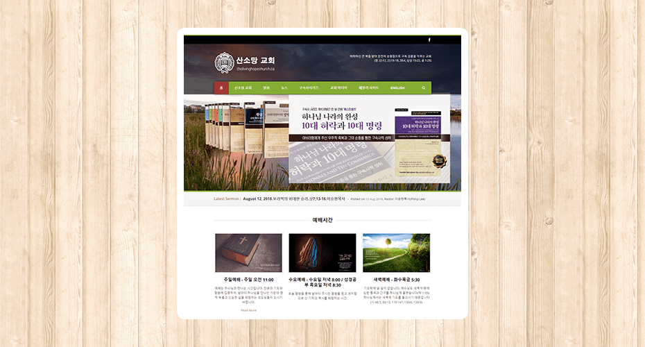 Responsive website for a church
