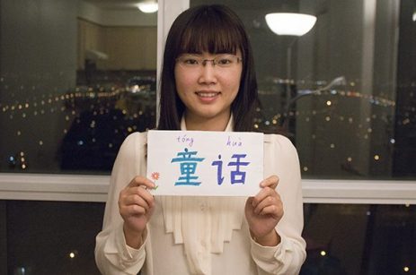 Helen Tong, her Chinese name is Hua Tong, which means fairy tale all together. But separately her name 'Hua' carries no special meaning.
