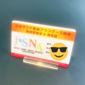 JSNA協会認定証