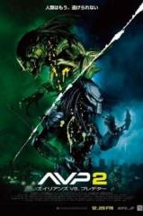 Alien vs. Predador 2 – Versão Estendida Thumb