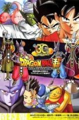 Dragon Ball Super Thumb