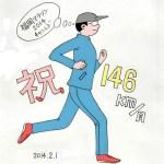継続は力なり!元旦から走り始めて146km走破。福岡マラソン2014に向けて好スタート