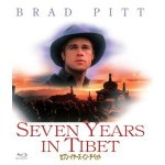手帳が素晴らしい脇役を演じている映画『セブン・イヤーズ・イン・チベット』を観て・・・。