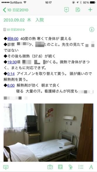 02 2日目 ベッド