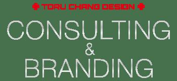 CONSULTING-BRANDING【TORU CHANG DESIGN】WordPressブログ・ホームベージ・WEB・HP制作|ロゴマーク|Google/SEO対策|ネット集客・サロン集客