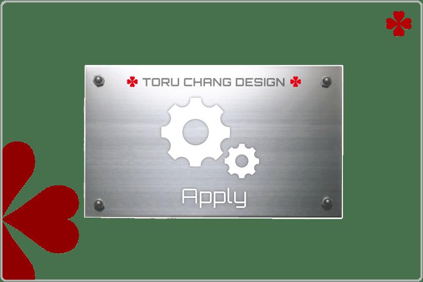 APPLY・ご依頼から納品まで【TORU CHANG DESIGN】WordPressブログ・ホームベージ・WEB・HP制作|ロゴマーク|Google/SEO対策|ネット集客・サロン集客|アメブロ活用