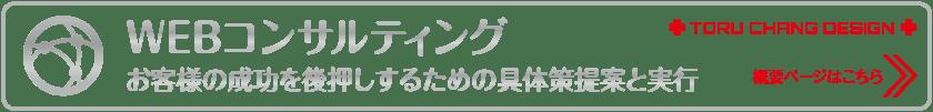 WEBコンサルティング【TORU CHANG DESIGN】ネット集客・サロン集客|WordPressブログ・ホームページ・WEB・HP制作|ロゴマーク|Google/SEO対策