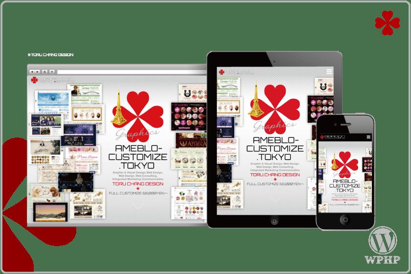 ameblo-customize.tokyo_WordPress,ホームページ,デザイン,HP,作成,制作,安い,料金,レスポンシブ,おしゃれ,女性向け,サロン,集客,iphone,ipad,スマホ,タブレットPC,toru chang
