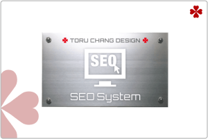 SEO SYSTEM【TORU CHANG DESIGN】ネット集客・サロン集客|WordPressブログ・ホームページ・WEB・HP制作|ロゴマーク|Google/SEO対策|アメブロ活用