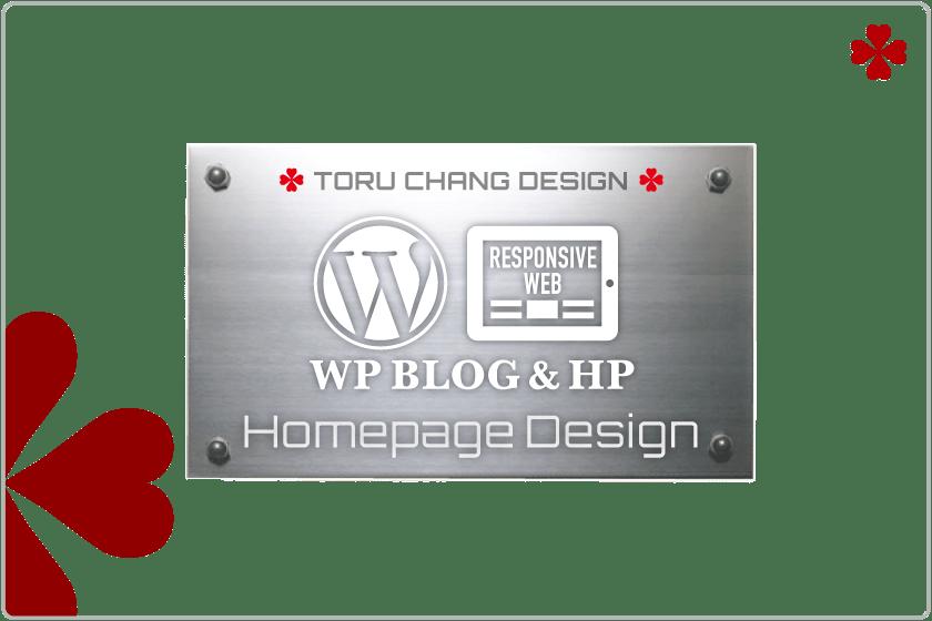 WP BLOG&HOMEPAGE【TORU CHANG DESIGN】ネット集客・サロン集客|WordPressブログ・ホームページ・WEB・HP制作|ロゴマーク|Google/SEO対策|アメブロ活用