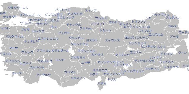 トルコ 全81県の日本語名の画像