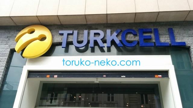 トルコ イスタンブールの携帯電話 TURKCELL テュルクセル の携帯電話ショップの写真 画像