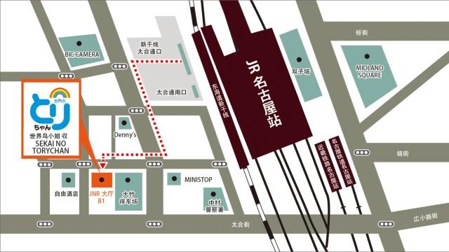 中国語地図
