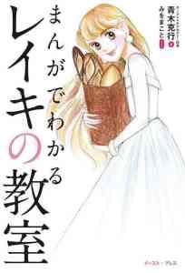 レイキの教科書コミック版(青木克行)