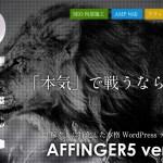 WordPressテーマ 「WING(Affinger5)アフィンガー5」(株式会社オンスピード) は難しい?