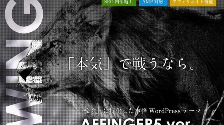 WING(Affinger5)アフィンガー5