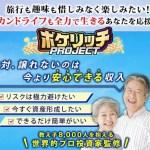 ポケリッチPROJECT(ポケリッチプロジェクト)KOJI (加藤浩二) は怪しい?