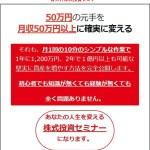 青天井株式投資セミナー(岬隼人) の内容は?
