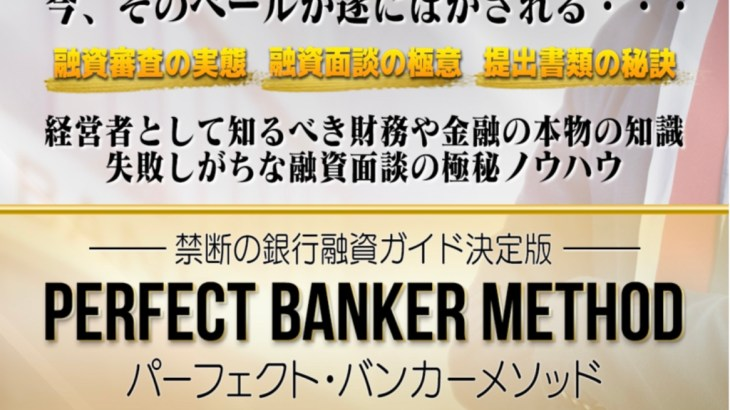 PERFECT BANKER METHOD(パーフェクト バンカーメソッド)(今井敬斗) は使える?