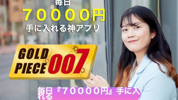 GOLD PIECE 007 ゴールドピース007(真木さとみ) は詐欺?
