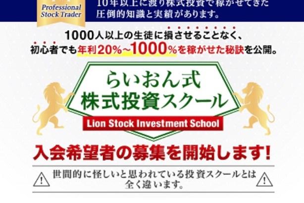 らいおん式株式投資スクール(らいおんまる)