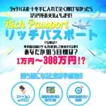 スマホ副業 リッチパスポート ( 株式会社ファースト東京 ) は怪しい?