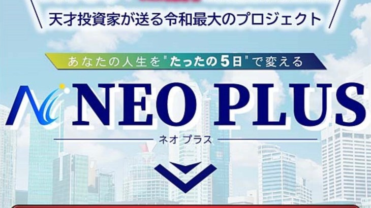 NEO PLUS (ネオプラス ) 澤村大地 は稼げない?