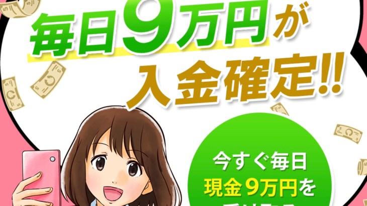 毎日9万円受け取りキャンペーン ( 川本真義 )の評判