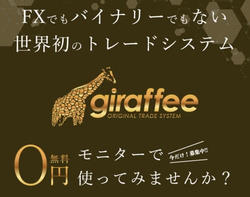 giraffee ( ジラフィー ) 池谷卓人 ( 株式会社SigN )